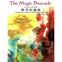 The Magic Brocade: A Tale from China: 神奇的织锦 (Bilingual - English and Simplified Chinese)