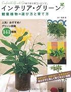 インテリア・グリーン 観葉植物の選び方と育て方