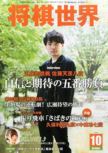 将棋世界 2015年 10月号 -