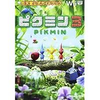 ピクミン3: 任天堂公式ガイドブック (ワンダーライフスペシャル Wii U任天堂公式ガイドブック)