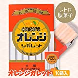 Amazon.co.jp[昔懐かしい駄菓子] オレンジシガレット大(10箱入) オリオン 駄菓子