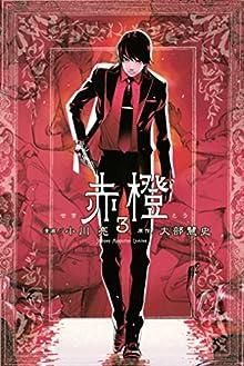 赤橙 第01-03巻 [Sekitou vol 01-03]