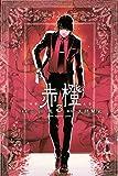 赤橙(3) (週刊少年マガジンコミックス)