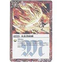 バトルスピリッツ31弾/烈火伝1章BS31-098火炎烈破斬R