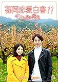 福岡恋愛白書11 キミと見る景色[DVD]