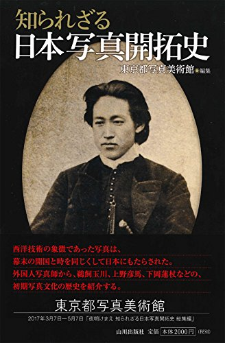 知られざる日本写真開拓史の詳細を見る