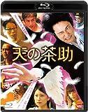 天の茶助[Blu-ray/ブルーレイ]