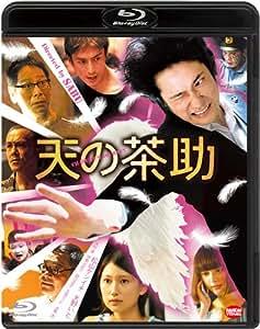 天の茶助 [Blu-ray]