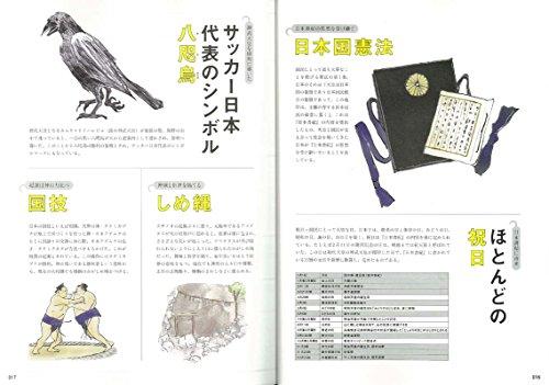 Discover Japan_CULTURE 古事記と日本書紀 (エイムック 3957)