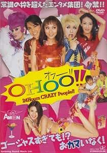 Ohoo!~24HOURS CRAZY PEOPLE~ [DVD]