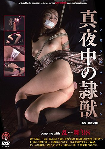 真夜中の隷獣+乱舞'98 アートビデオSM/妄想族 [DVD]