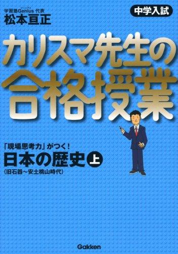 中学入試 カリスマ先生の合格授業 日本の歴史〈上〉旧石器~安土桃山時代