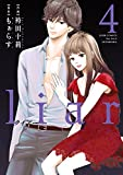 liar(4) (ジュールコミックス)