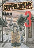 COPPELION(3) (ヤンマガKCスペシャル)