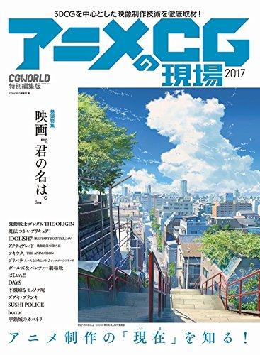アニメCGの現場 2017 ーCGWORLD特別編集版ー (巻頭特集:映画『君の名は。』90P)の詳細を見る
