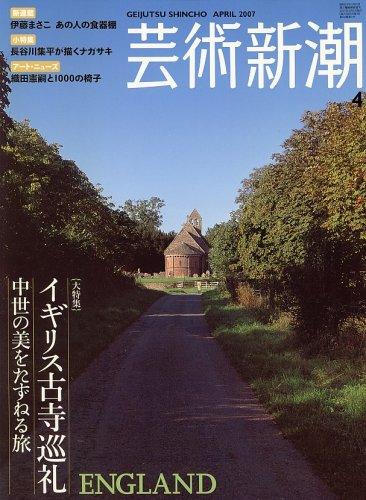 芸術新潮 2007年 04月号 [雑誌]の詳細を見る