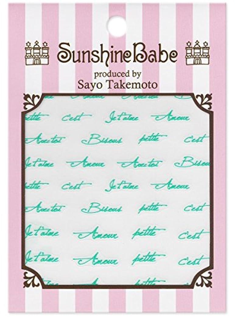 被るトリクルパーティーサンシャインベビー ジェルネイル 武本小夜のネイルシール Sayo Style フレンチラブ ピンク