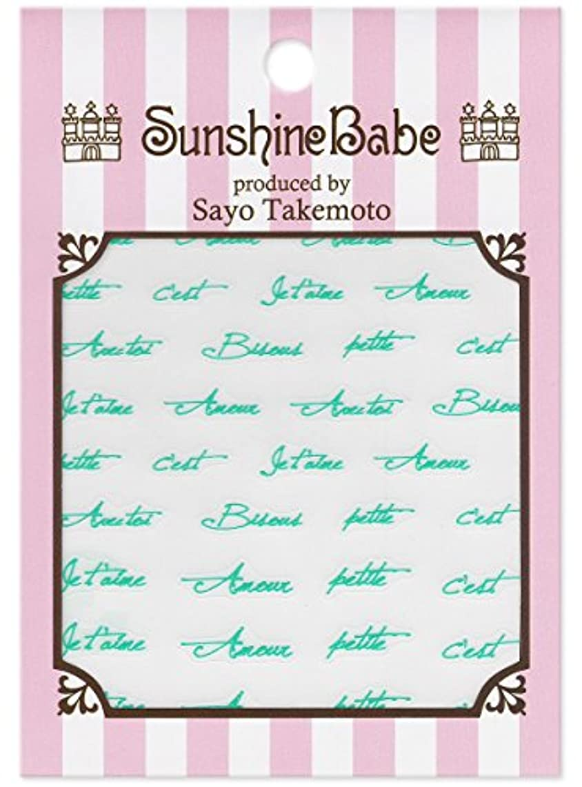 信者長方形ホテルサンシャインベビー ジェルネイル 武本小夜のネイルシール Sayo Style フレンチラブ ピンク