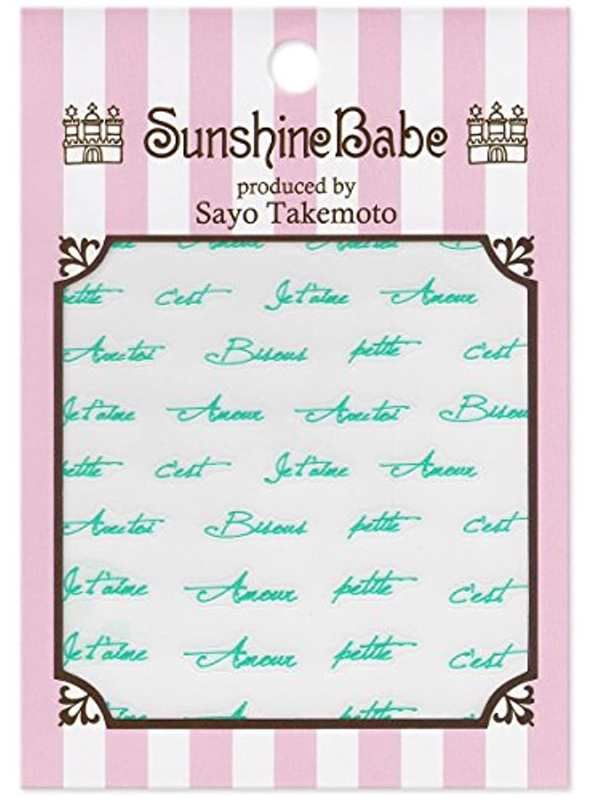 サンシャインベビー ジェルネイル 武本小夜のネイルシール Sayo Style フレンチラブ ピンク