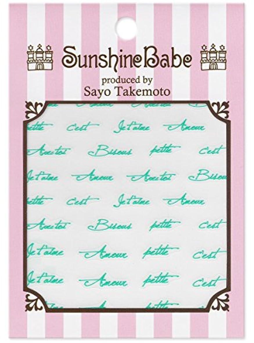 アナログ月模倣サンシャインベビー ジェルネイル 武本小夜のネイルシール Sayo Style フレンチラブ ピンク