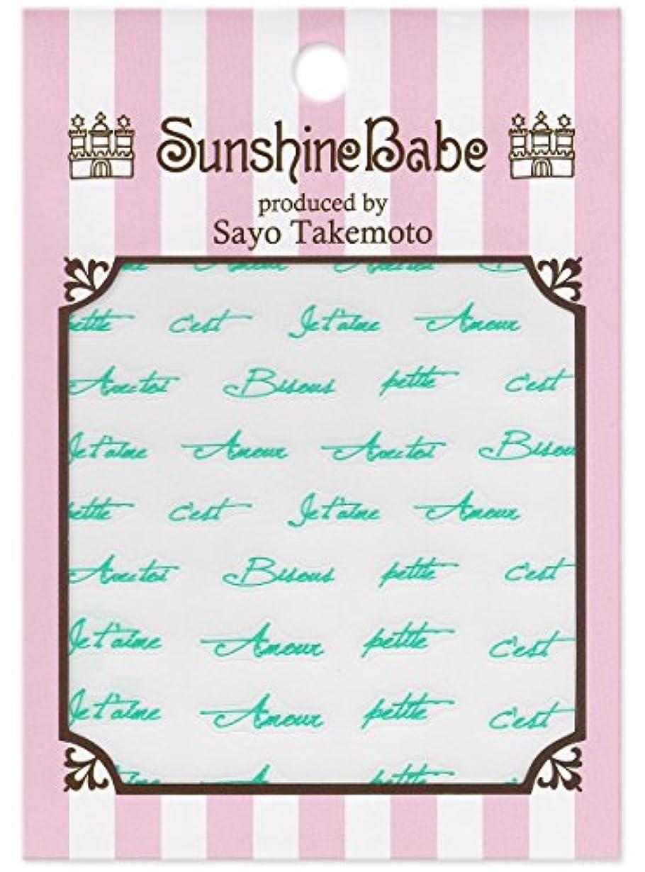 混乱した日の出段落サンシャインベビー ジェルネイル 武本小夜のネイルシール Sayo Style フレンチラブ ピンク