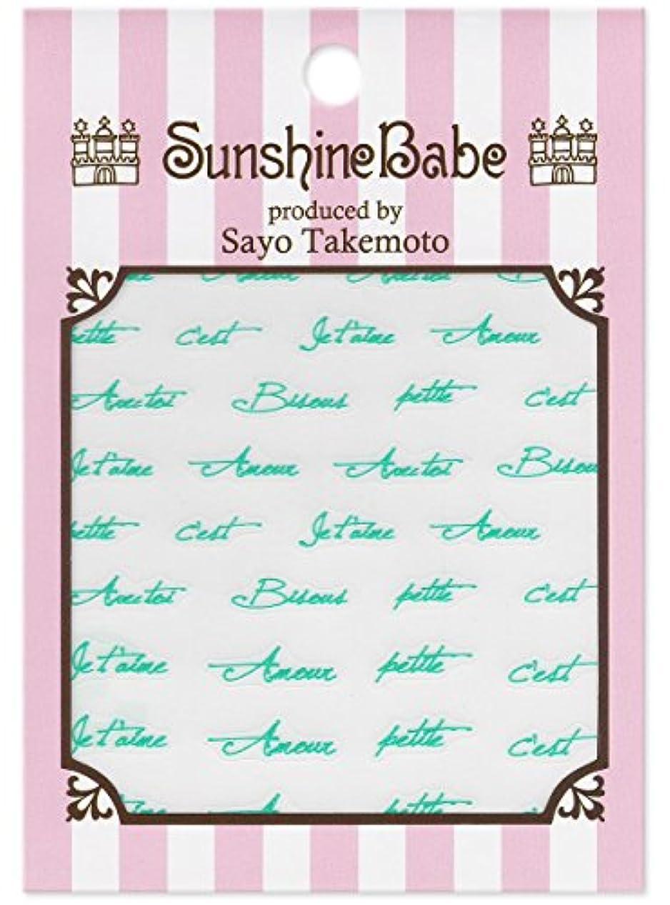 地理研磨剤コミュニティサンシャインベビー ジェルネイル 武本小夜のネイルシール Sayo Style フレンチラブ ピンク