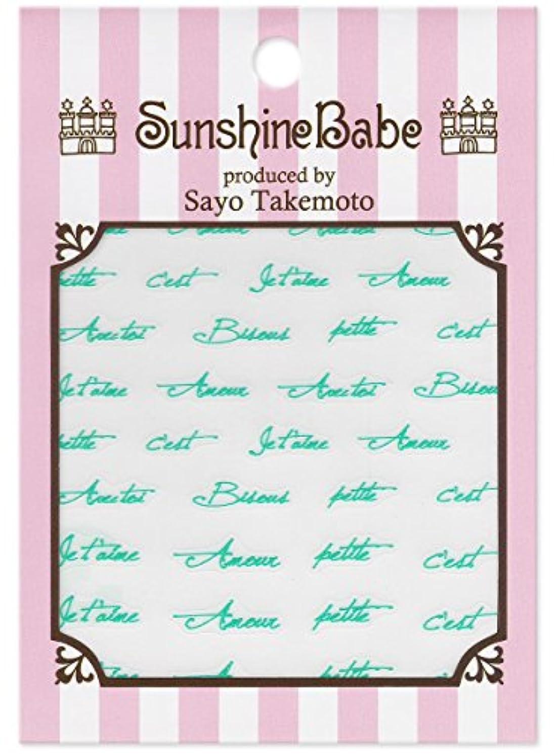炭素水族館設計図サンシャインベビー ジェルネイル 武本小夜のネイルシール Sayo Style フレンチラブ ピンク