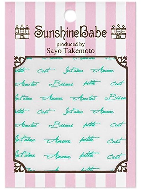 コミュニケーションミニモトリーサンシャインベビー ジェルネイル 武本小夜のネイルシール Sayo Style フレンチラブ ピンク