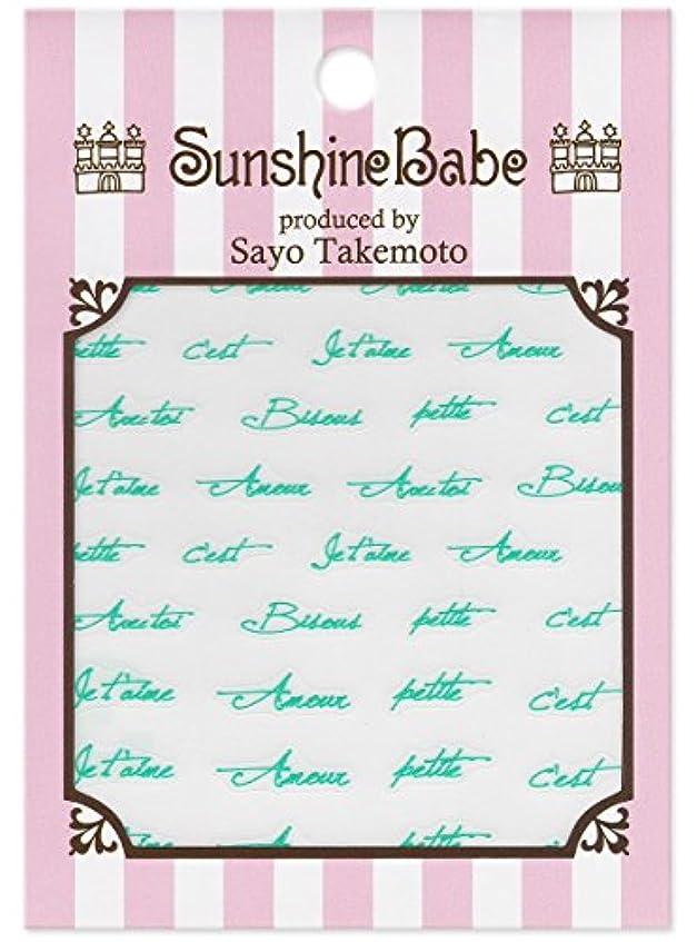 コットンセンチメンタルピザサンシャインベビー ジェルネイル 武本小夜のネイルシール Sayo Style フレンチラブ ピンク