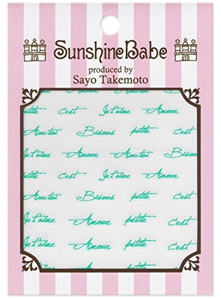 財団宗教テレビ局サンシャインベビー ジェルネイル 武本小夜のネイルシール Sayo Style フレンチラブ ピンク