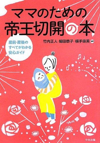 ママのための帝王切開の本―産前・産後のすべてがわかる安心ガイドの詳細を見る