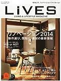 LIVES(ライヴズ) VOL.73 2014/2月号[雑誌]