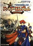 ファイアーエムブレム封印の剣 (ワンダーライフスペシャル―任天堂公式ガイドブック)