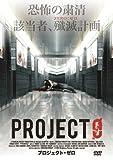 プロジェクト・ゼロ[DVD]