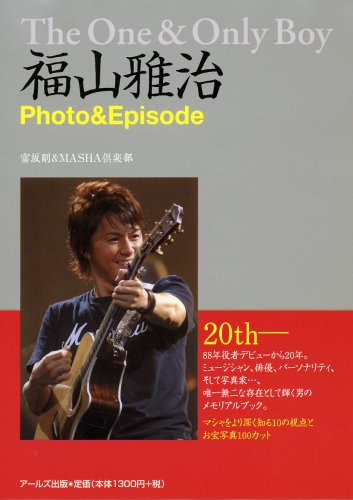 福山雅治 Photo&Episode The One & Only Boy (RECO BOOKS)の詳細を見る