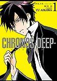 CHRONOS-DEEP- 1巻 (IDコミックス ZERO-SUMコミックス)