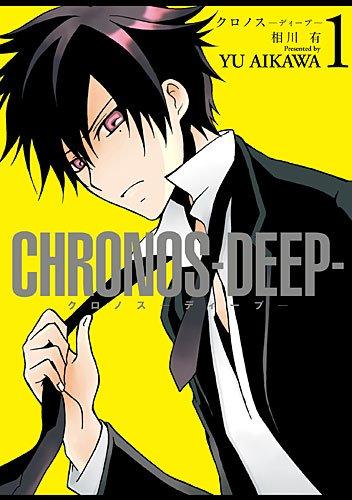 CHRONOS-DEEP- 1巻 (IDコミックス ZERO-SUMコミックス)の詳細を見る