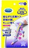 寝ながらメディキュット ラベンダー ロングM(MediQtto Sleep long lavender M)