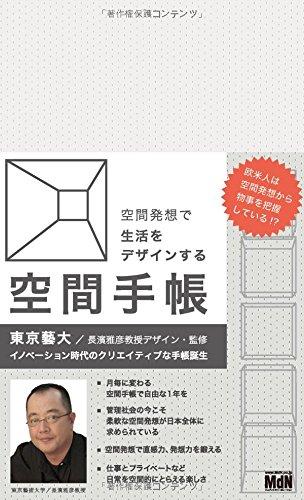 2018 空間手帳 〜空間発想で生活をデザインする〜