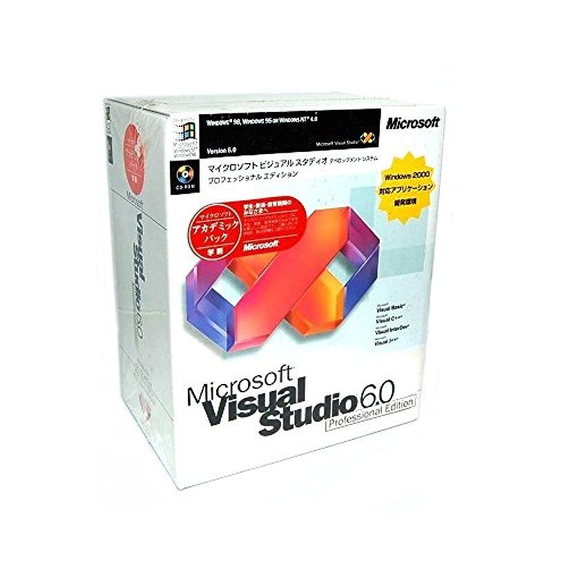 月一貫した連続的Visual Studio 6.0 Professional アカデミック版
