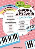 超ラク〜に弾けちゃう! ピアノ・ソロ J-POP&人気バンド曲スーパーベスト (超ラク~に弾けちゃう!ピアノ・ソロ)