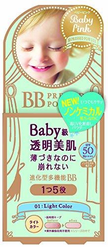ベビーピンク UV化粧直しBBパウダー 01:ライトカラー