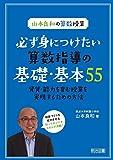 山本良和の算数授業 必ず身につけたい算数指導の基礎・基本55 資質・能力を育む授業を実現するための方法