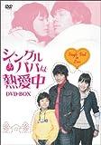 シングルパパは熱愛中 [DVD]