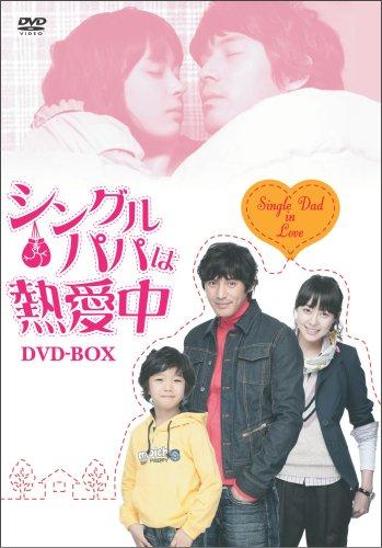 シングルパパは熱愛中 [DVD]の詳細を見る
