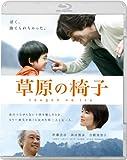 草原の椅子 [Blu-ray]