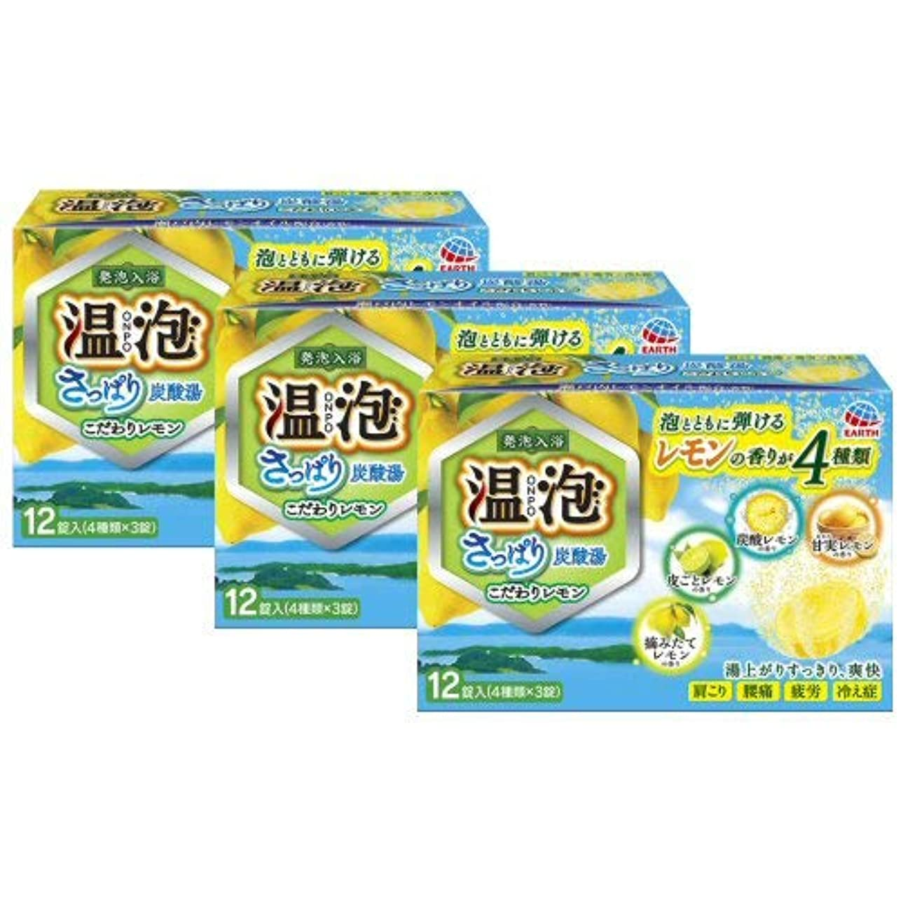 繊維水曜日感謝する温泡 ONPOさっぱり炭酸湯 こだわりレモン12錠入(4種×3錠)×3個