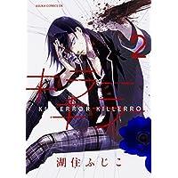 キラーキラー 第2巻 (あすかコミックスDX)