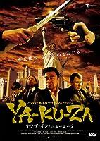 YA-KU-ZA ヤクザ・イン・ニューヨーク [DVD]