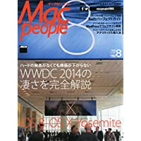 Mac People (マックピープル) 2014年 08月号 [雑誌]